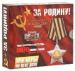 За Родину! Сборник игр о Великой Отечественной Компьютерная игра 3 DVD-ROM, 2009 г Издатель: 1С; Разработчики: 1С, Best Way, Haggard Games картонный конверт Что делать, если программа не запускается? инфо 2246o.